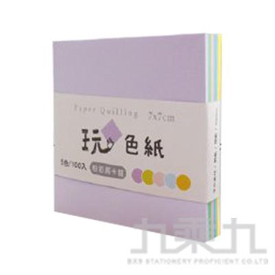 7*7cm玩色紙(粉彩馬卡龍) JW-46B