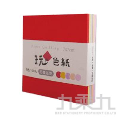 7*7cm玩色紙(花漾派對) JW-46C