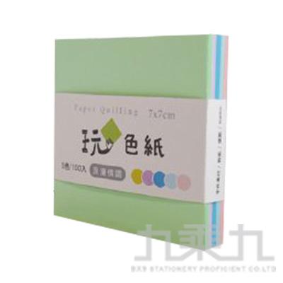 7*7cm玩色紙(浪漫情調) JW-46D