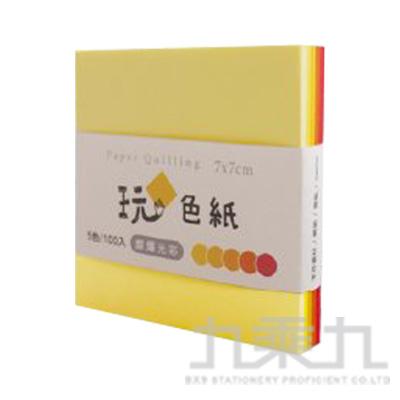 7*7cm玩色紙(燦爛光彩) JW-46E