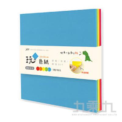 20*20cm玩色紙-繽紛彩虹 JW-47A