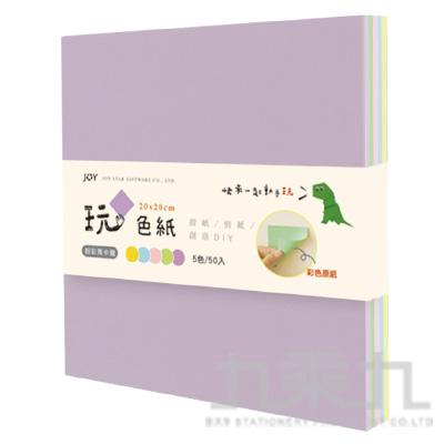 20*20cm玩色紙-粉彩馬卡龍 JW-47B