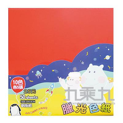 歡樂動物 臘光色紙(50張) 3881