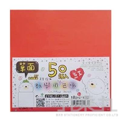 紅色色紙(50張) 38102-1