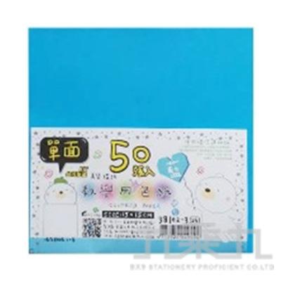 藍色色紙(50張) 38102-3