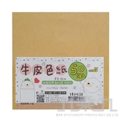 牛皮色紙(50張) 38103