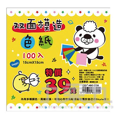 100入雙面模造色紙 ABC-2735