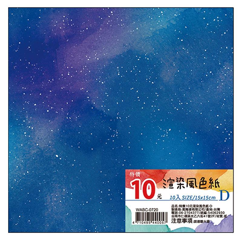 渲染風色紙-D (WABC-0720)