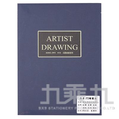 95#F2繪圖本-設計紙20入 R52132
