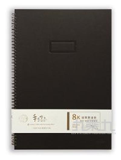 手作之8K活頁素描本(黑) SB-0835B