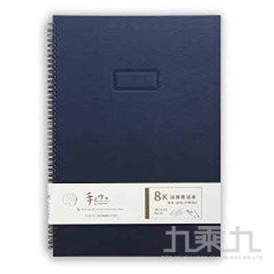 手作之8K活頁素描本(藍) SB-0835D