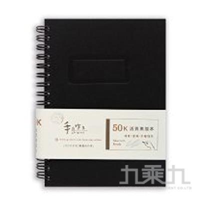 手作之50K活頁素描本(黑) SB-5036B