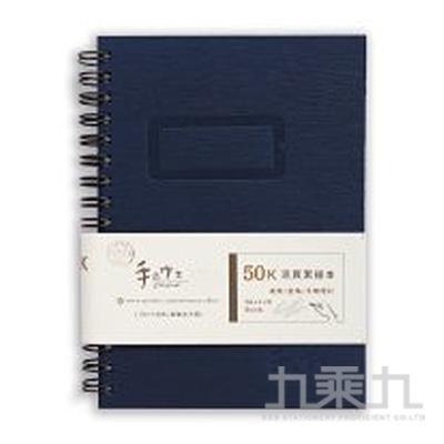 手作之50K活頁素描本(藍) SB-5036D