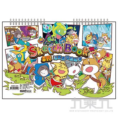 8K活頁素描剪貼簿-卡通世界D WABC-3435