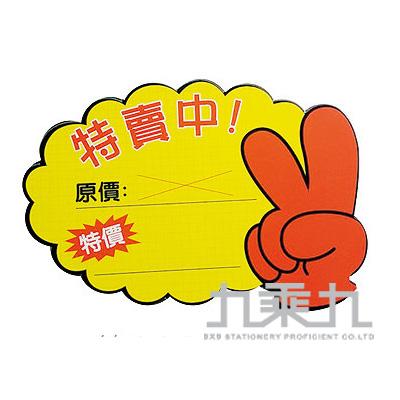 小標價牌(特賣型) 0970-2