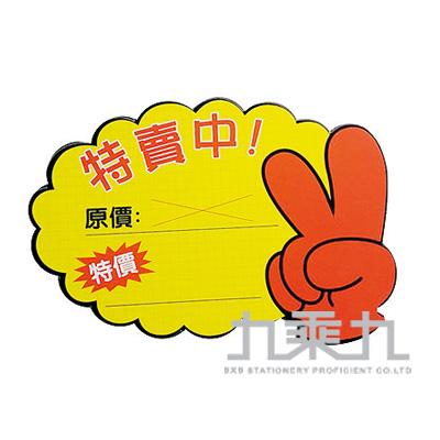 大標價牌(特賣型) 0971-2