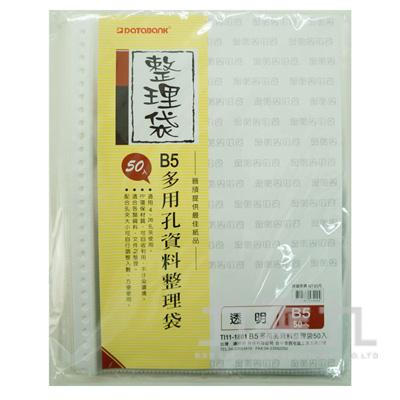 B5多用孔資料整理袋(50入)1801