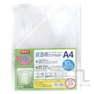 超透明鏡面U型文件夾(10入)