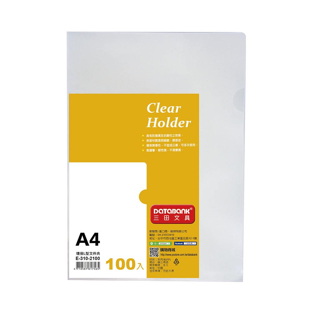 環保L型文件夾-100入裝