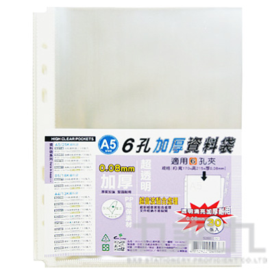 A5加厚6孔資料袋(30入) 5260