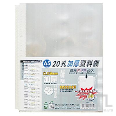 A5加厚20孔資料袋(30入) 5261