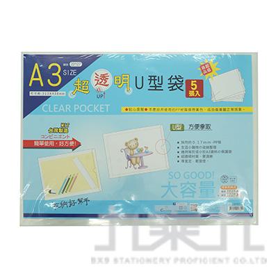 A3超透U型袋(5入) 22127