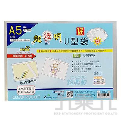 A5超透U型袋(12入) 22128