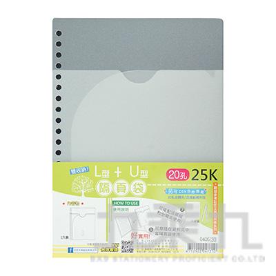 20孔L+U型隔頁袋(2入) 0405