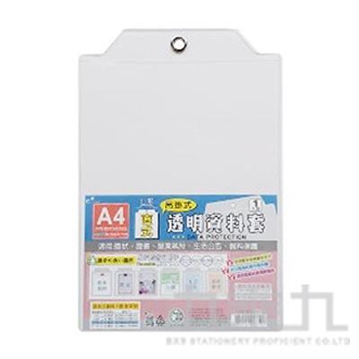 A4吊掛式資料卡套(直式) 03102-1