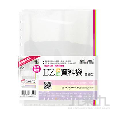 22#11孔色邊資料袋50入  MBA11-U40C(EZ11-D50)