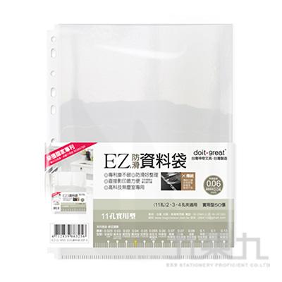 doit-great A4內袋 實用型50入  EZ11-B50