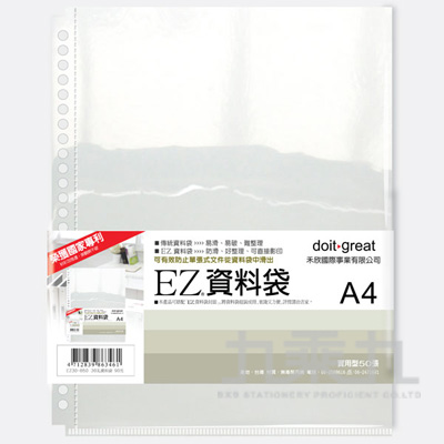 doit-great 30孔A4內袋 實用型50入  EZ30-B50