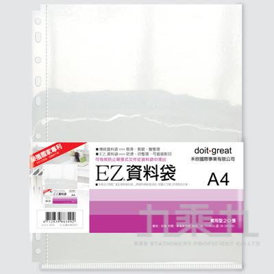 doit-great 11孔實用型20入  EZ11-B20