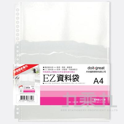 doit-great 30孔實用型20入  EZ30-B20