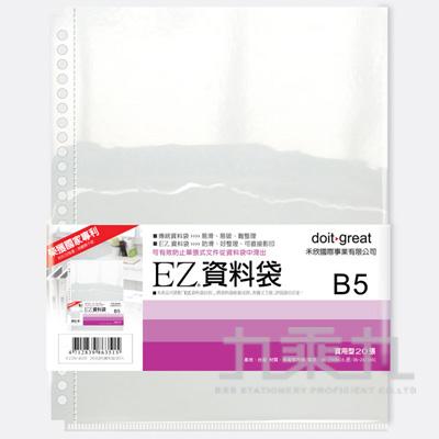 doit-great 26孔實用型20入  EZ26-B20