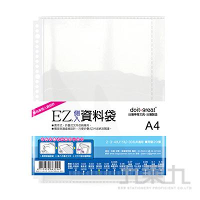 doit-great 折疊/書套資料袋20入  BOOK11-A4-20
