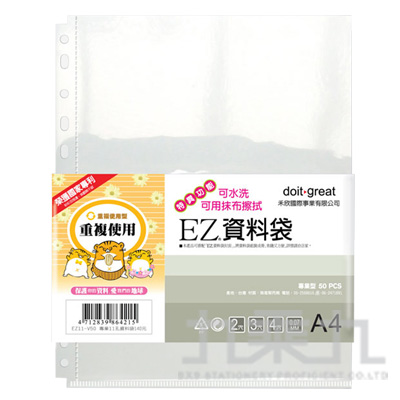 專利防滑資料袋-專業型50入  EZ11-V50