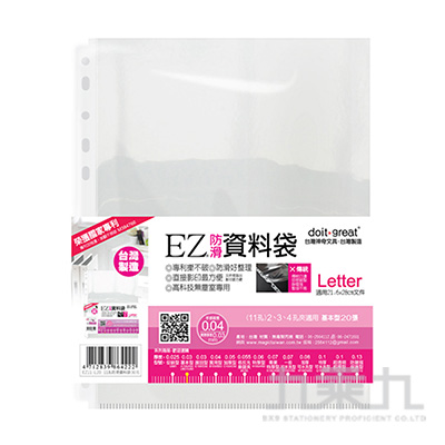 EZ資料袋Leter尺寸(20張)  EZ11-L20