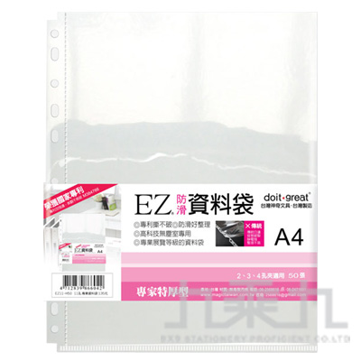 EZ資料袋(特厚型)50入  EZ11-H50