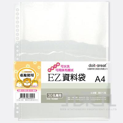 EZ資料袋專業可水洗型(30孔)50入 EZ30-V50