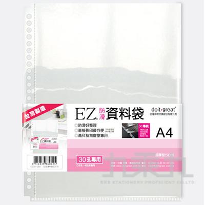 EZ資料袋(超厚型)30孔50入 EZ30-C50