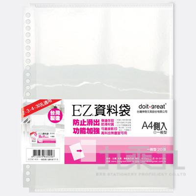 側入資料袋(萬用孔)20入 EZ29C-B20