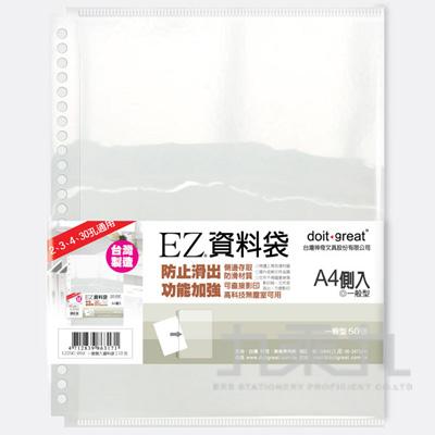 側入資料袋(萬用孔)50入 EZ29C-B50