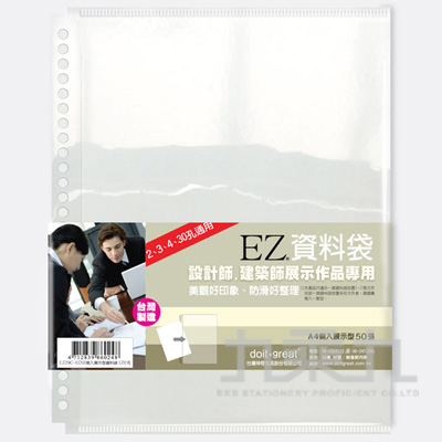 展示用資料袋(側入)50入 EZ29C-EC50