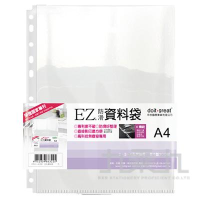 11孔基本型防滑資料袋100入 EZ11-A100