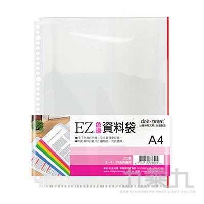 30孔色邊資料袋(20入) EZ30B20C