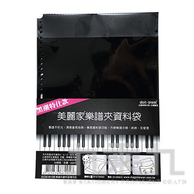 30孔樂譜夾補充內頁10入(黑潮特仕款) EZ30-M10B