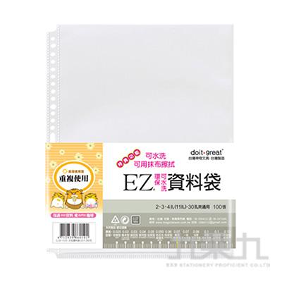 30孔EZ資料袋專業可水洗型 EZ30-V100