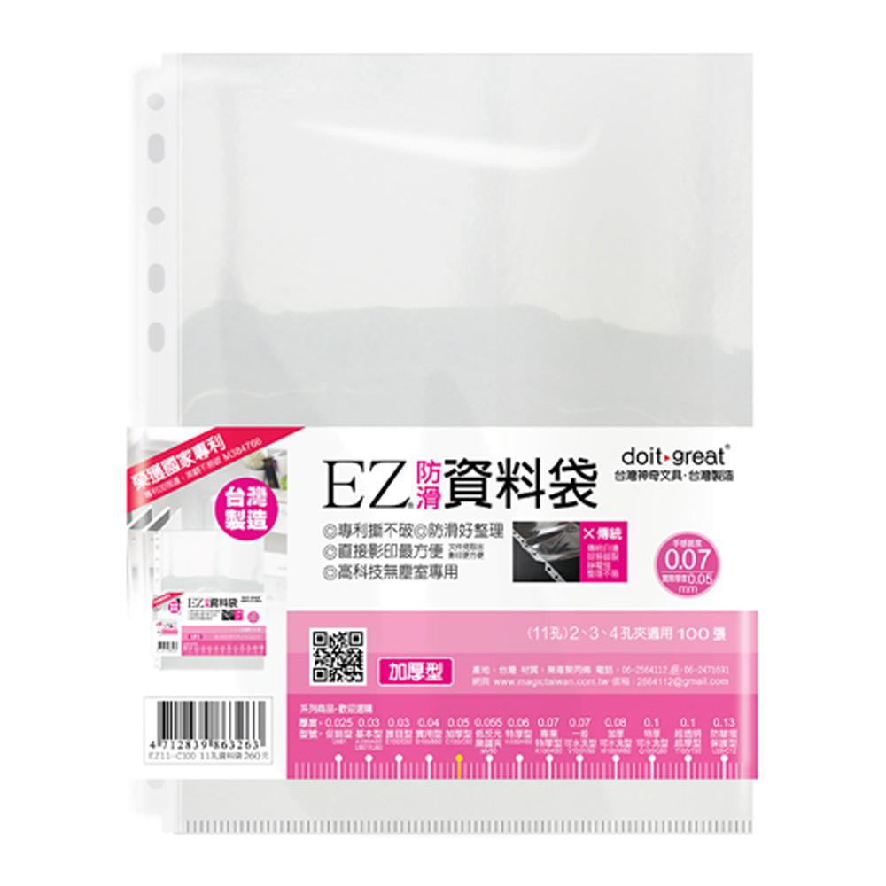 EZ資料袋(加厚型100張)EZ11-C100