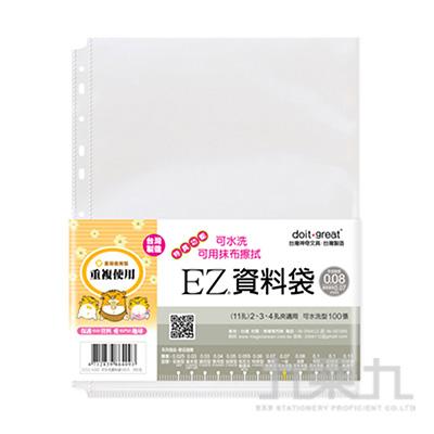 EZ資料袋(專業水洗型100張)EZ11-V100